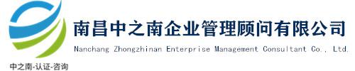 江西ISO认证--南昌中之南咨询公司