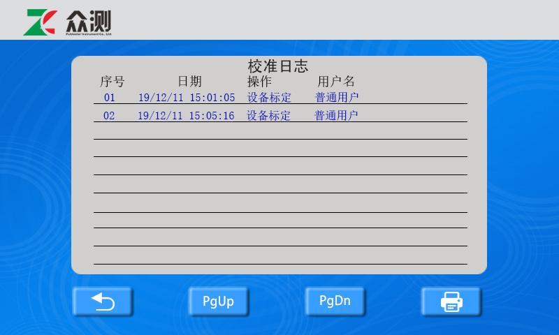 审计追踪—设备日志