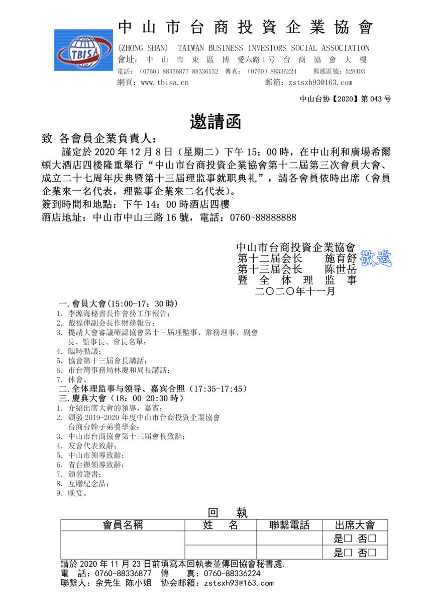 会员邀请函2020_01.png