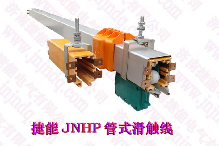 001 捷能JNHP管式滑触线.jpg