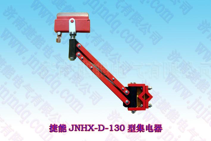 002 捷能JNHX130型集电器.jpg