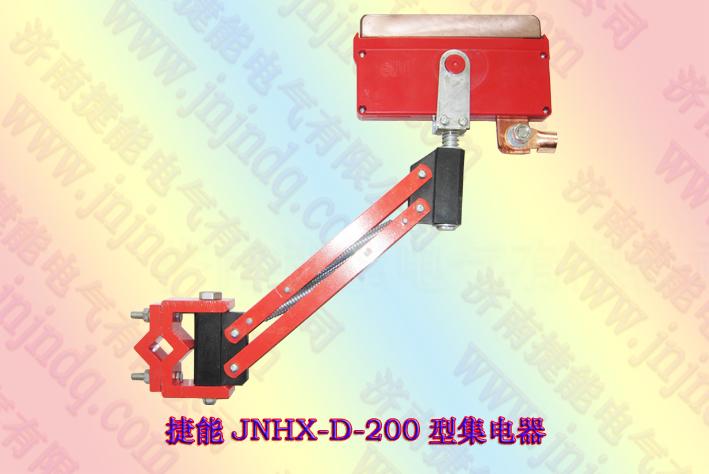 004 捷能JNHX200型集电器.jpg
