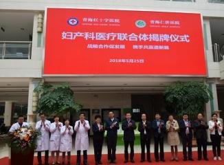 青海红十字医院和青海仁济医院妇产科医联体合作单位正式签约挂牌