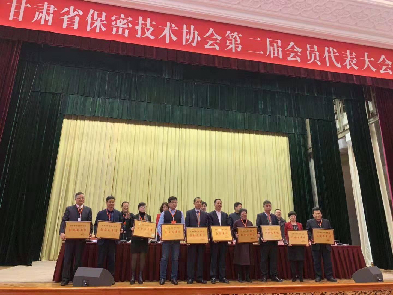 甘肃保密协会第二届会员代表大会