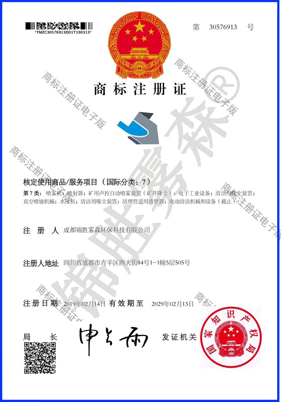 30576913+7-图形-成都锦胜雾森环保科技有限公司2019.3.22【证书】.jpg