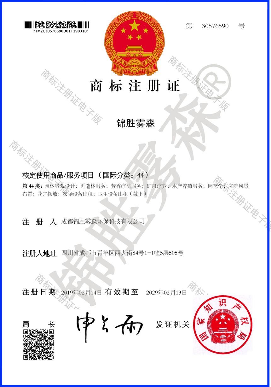 30576590+40-锦胜雾森-成都锦胜雾森环保科技有限公司2019.3.12【证书】 (2).jpg