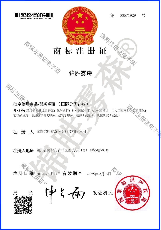 30571929+42-锦胜雾森-成都锦胜雾森环保科技有限公司2019.3.22【证书】 (2).jpg