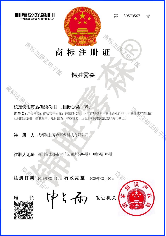 30570567+35-锦胜雾森-成都锦胜雾森环保科技有限公司2019.3.22【证书】.jpg