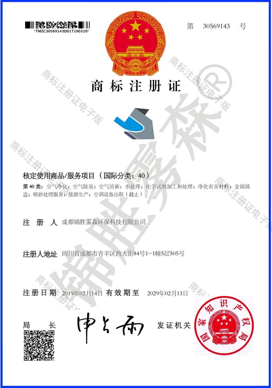 30570476+40-锦胜雾森-成都锦胜雾森环保科技有限公司2019.3.22【证书】 (2).jpg