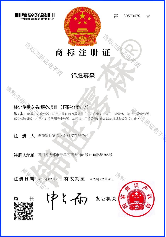 30570476+7-锦胜雾森-成都锦胜雾森环保科技有限公司2019.3.22【证书】 (2).jpg