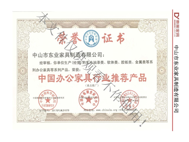 中國辦公家具行業推薦產品(1).jpg