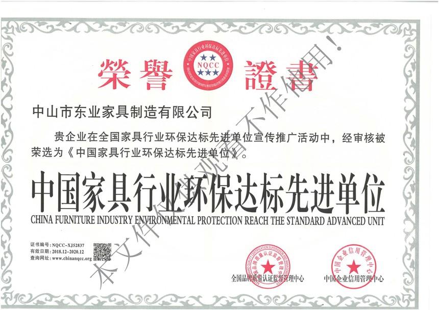 中国家具行业环保达标先进单位.jpg