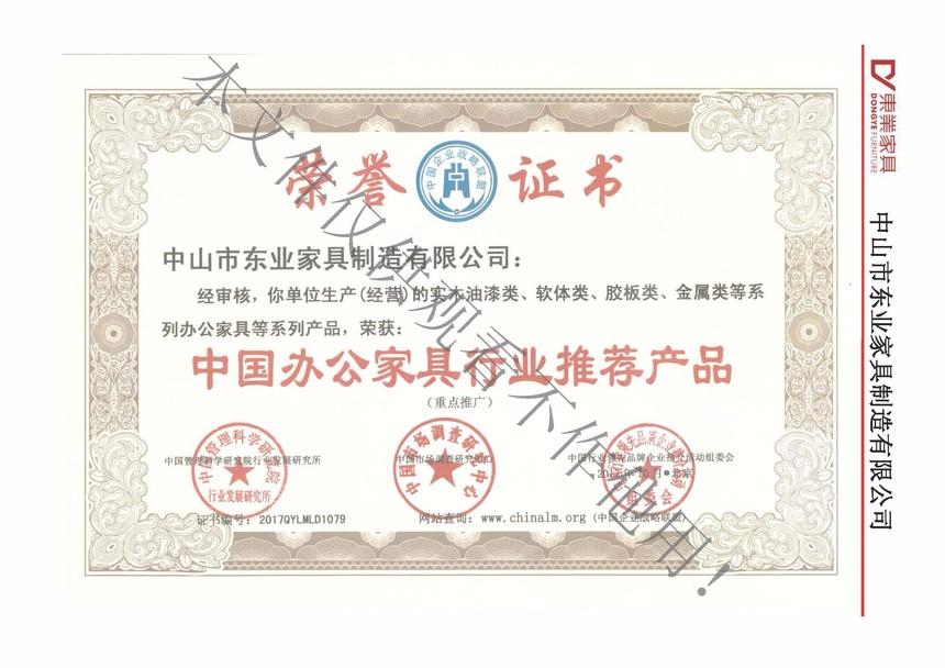 中國辦公家具行業推薦產品.jpg