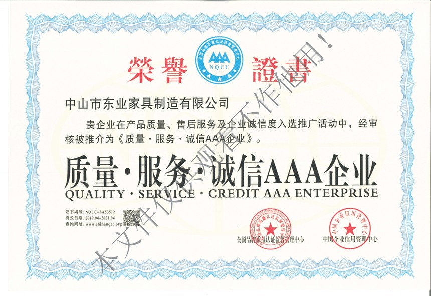 質量·服務·誠信AAA企業.jpg