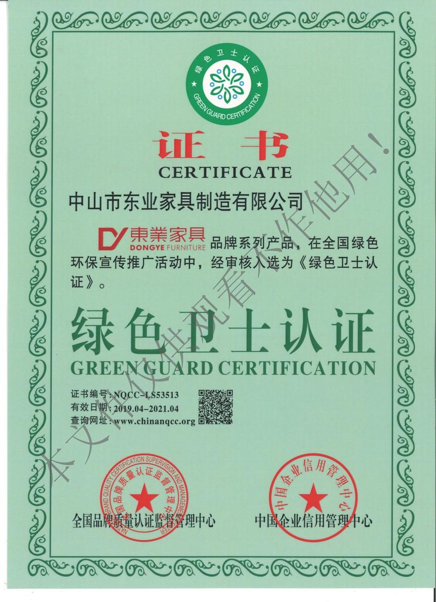 绿色卫士认证.jpg
