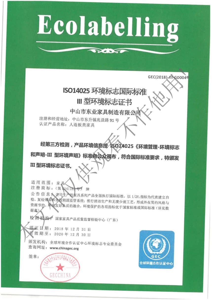 ISO14025环境标志国际标准环境标志证书.jpg