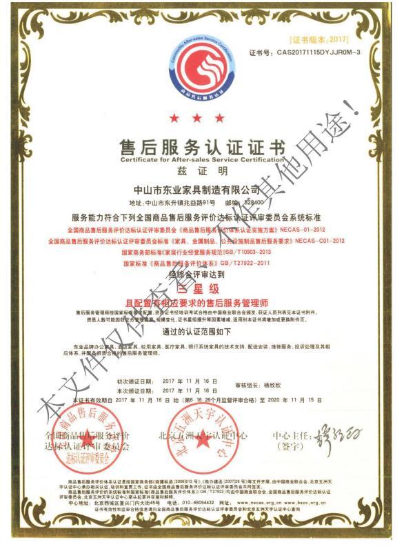 售后服务认证证书.jpg