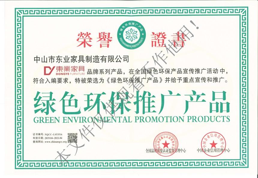绿色环保推广产品.jpg