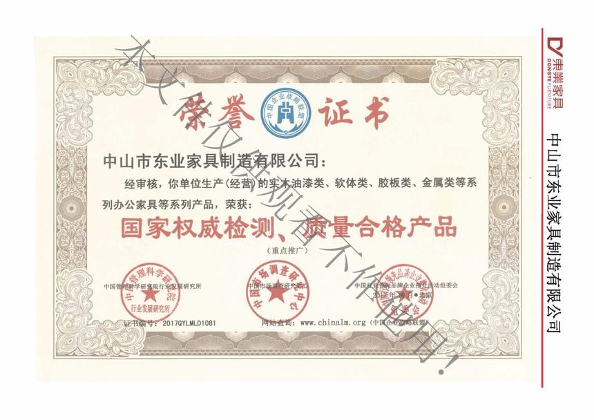 国家权威检测·质量合格证书.jpg