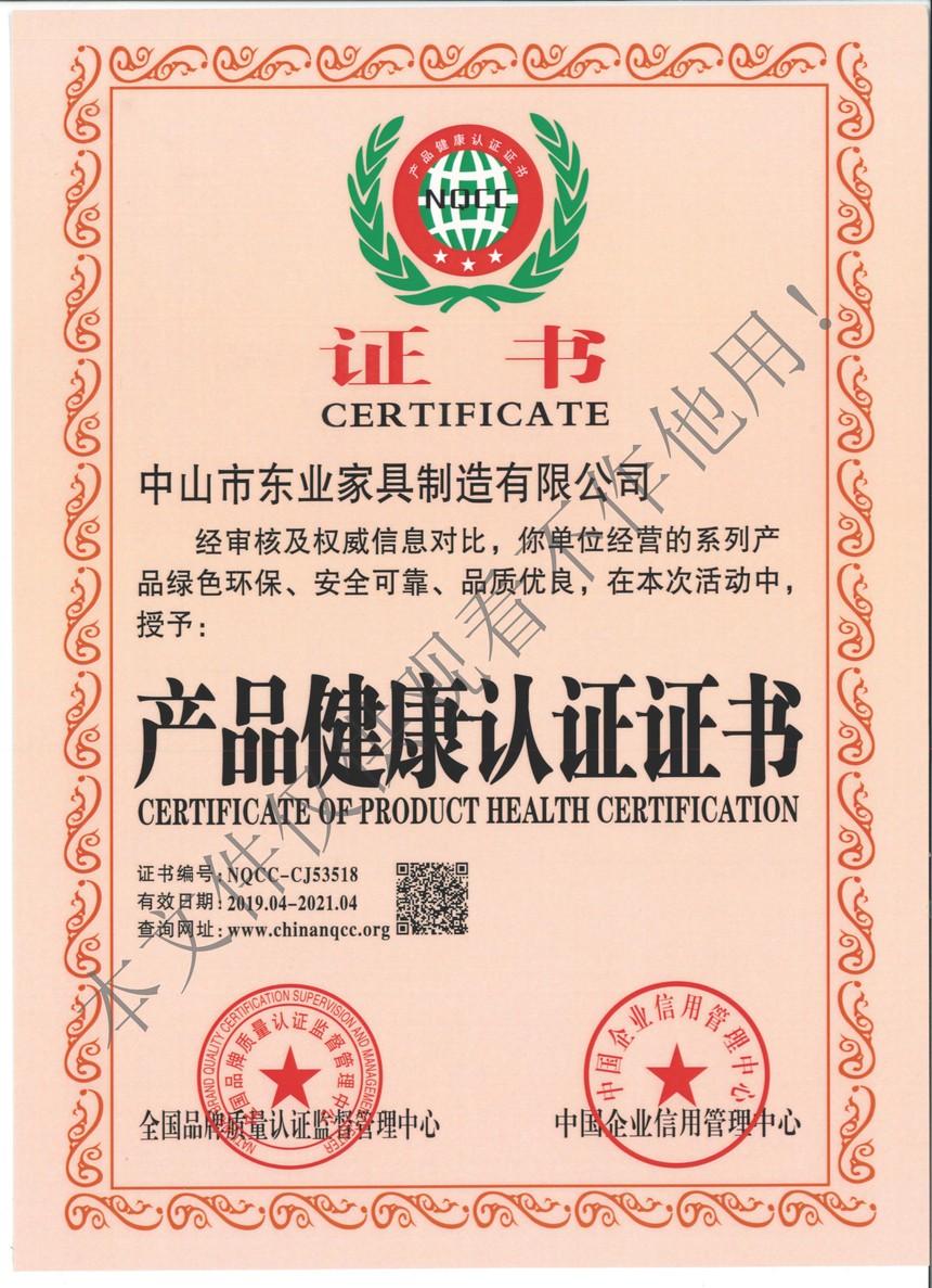 产品健康认证证书.jpg