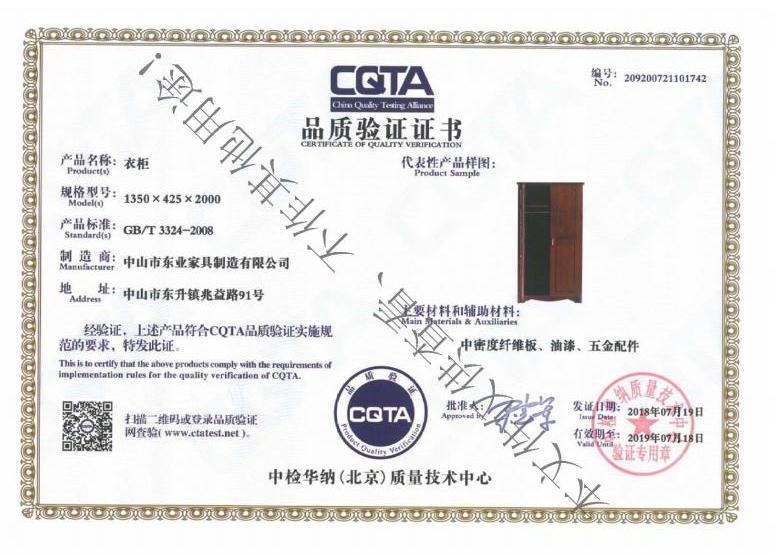 品质验证证书20.jpg