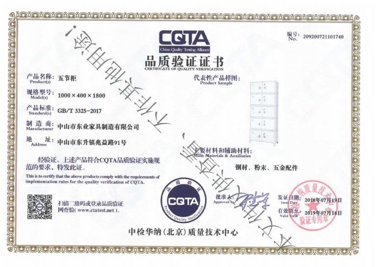 品质验证证书19.jpg