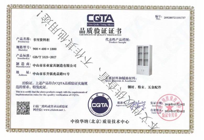 品质验证证书17.jpg