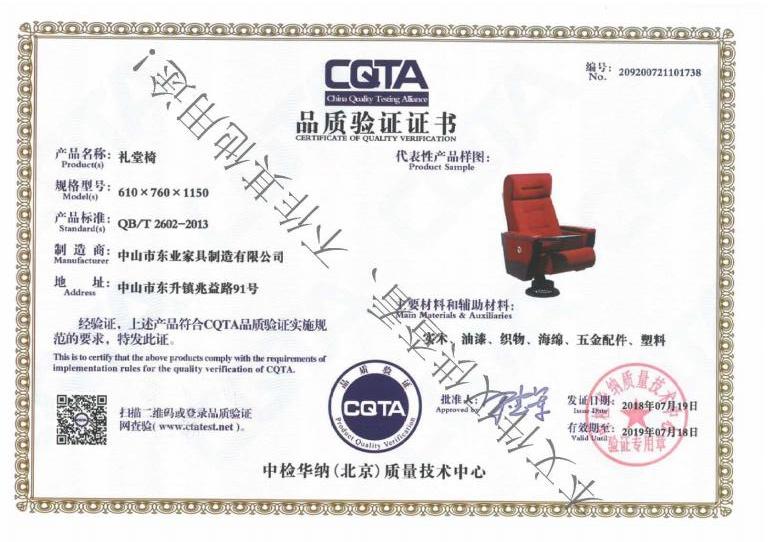 品质验证证书15.jpg