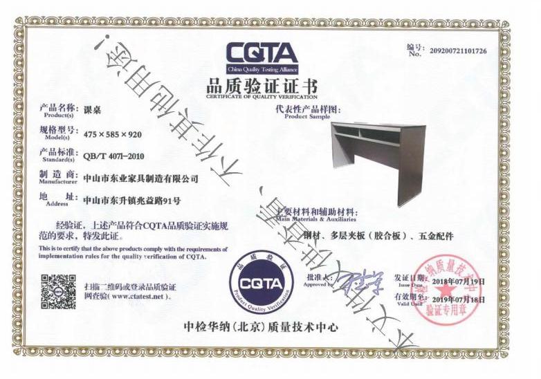 品质验证证书14.jpg