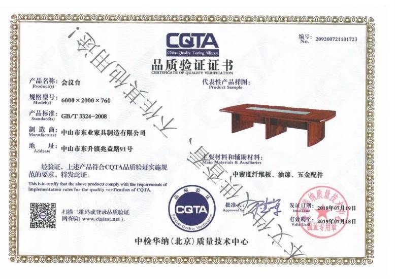 品质验证证书12.jpg