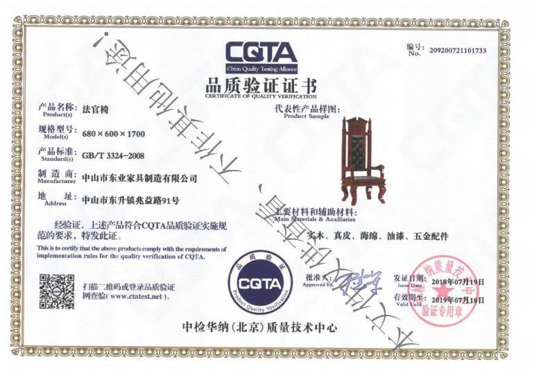 品质验证证书10.jpg
