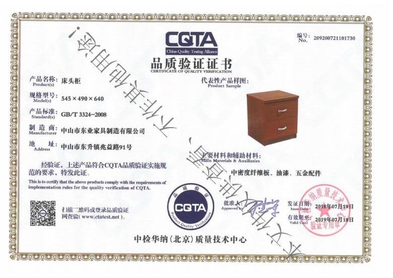 品质验证证书8.jpg