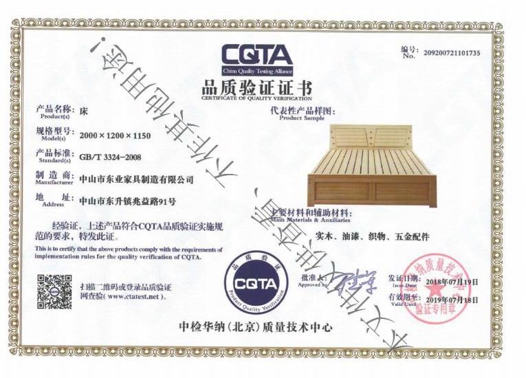 品质验证证书6.jpg
