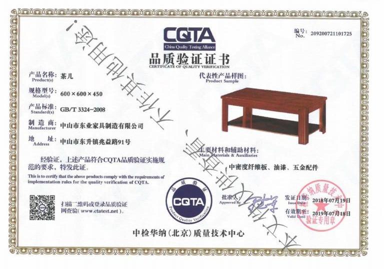 品质验证证书4.jpg