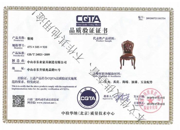 品质验证证书2.jpg
