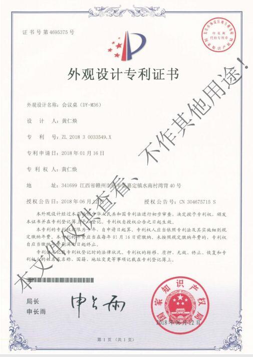 外观设计专利证书5.jpg