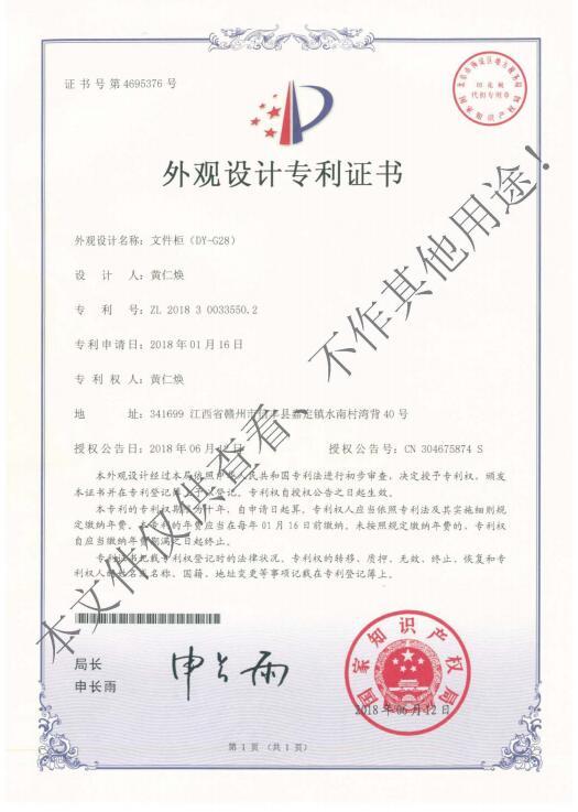 外观设计专利证书3.jpg