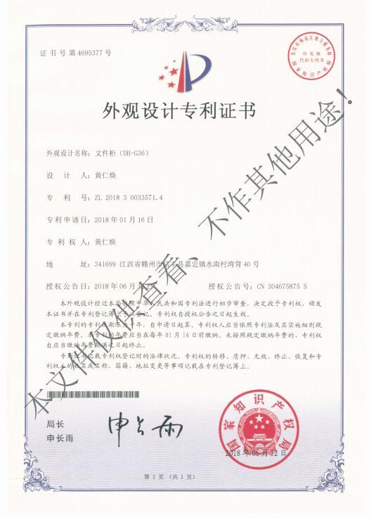 外观设计专利证书2.jpg