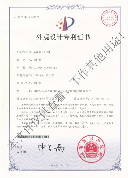 外观设计专利证书1.jpg