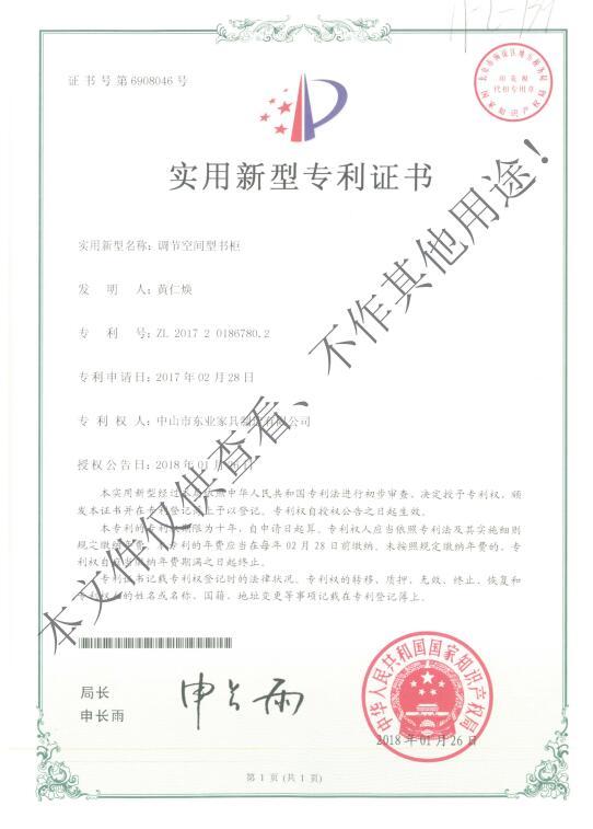 实用新型专利证书8.jpg