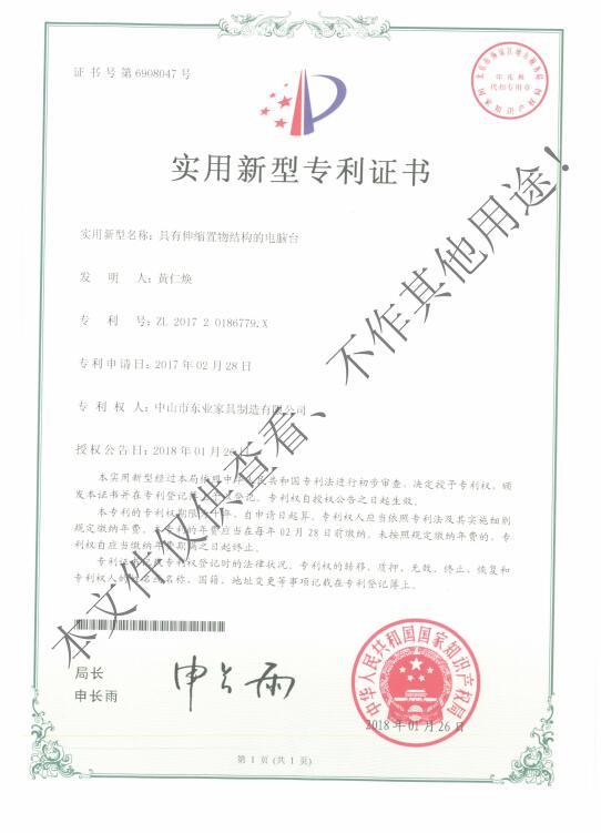 实用新型专利证书4.jpg