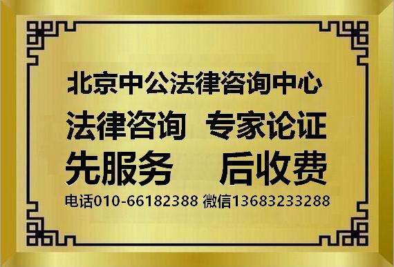 北京中公法律咨询中心 - 副本.png