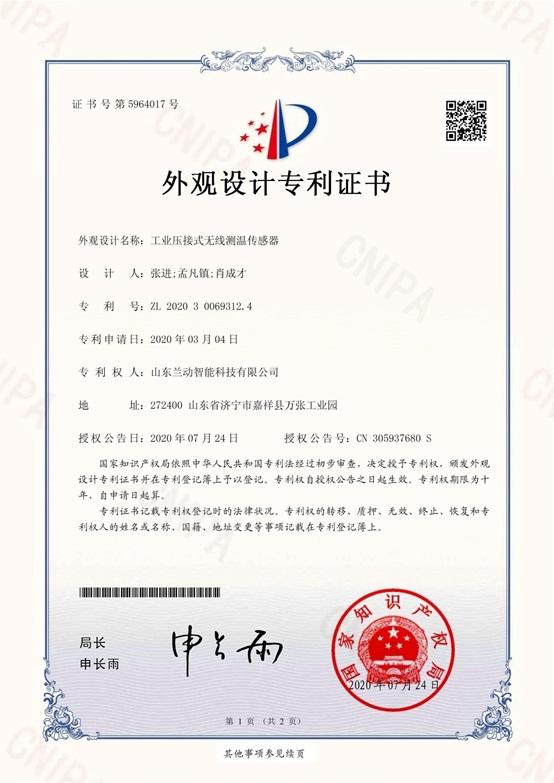 工业压接式无线测温传感器项目荣获国家外观专利证书.jpg