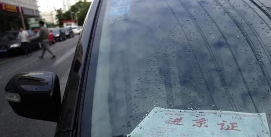 最严的外地车限行政策下月在京实施