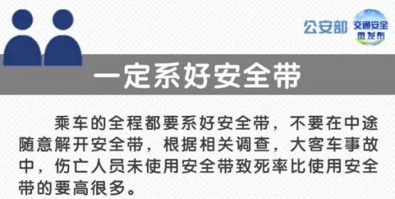 11月1日起,乘客不系安全带 客车不得出站