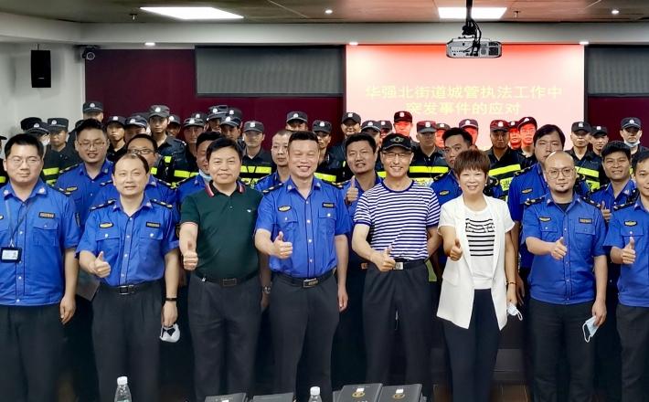 深圳华强北执法队开展突发事件应急管理专题培训
