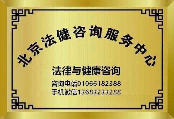 北京法健咨询服务中心.jpg