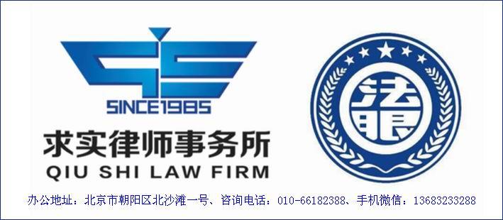 北京市求实律师事务所疑难案件部.jpg