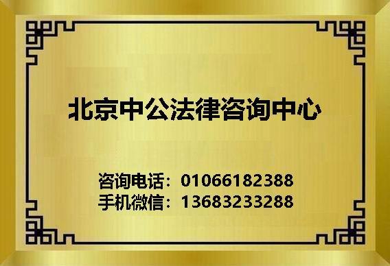 复制 北京法健咨询服务中心.jpg
