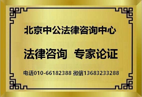 北京中公法律咨询中心.png